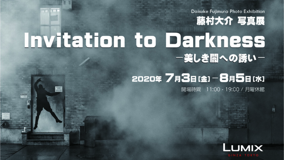 個展「Invitation to Darkness」開催!