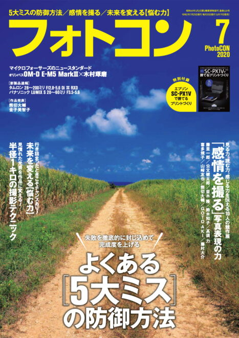 月刊「フォトコン」7月号より連載