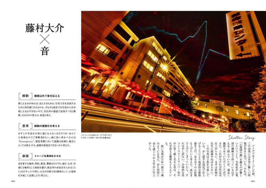 月刊「フォトコン」連載撮り下ろし企画(8月号)