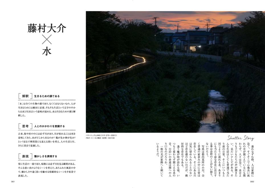 月刊「フォトコン」連載撮り下ろし企画(10月号)
