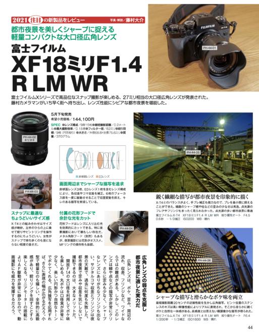 月刊「CAPA」富士フイルム 新製品レンズレポート