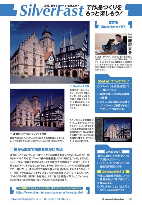 月刊「フォトコン」シルバーファースト製品レビュー Vol.1