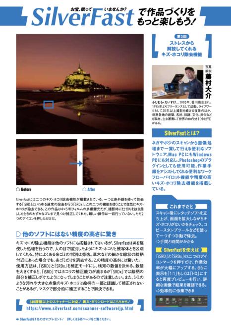 月刊「フォトコン」シルバーファースト製品レビュー Vol.3