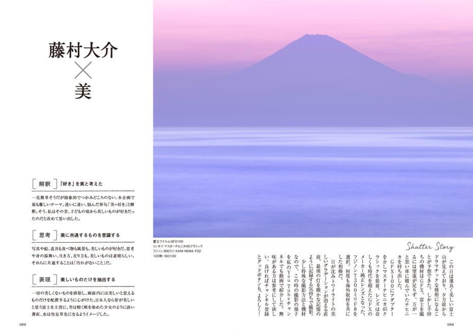 月刊「フォトコン」連載撮り下ろし企画(11月号)