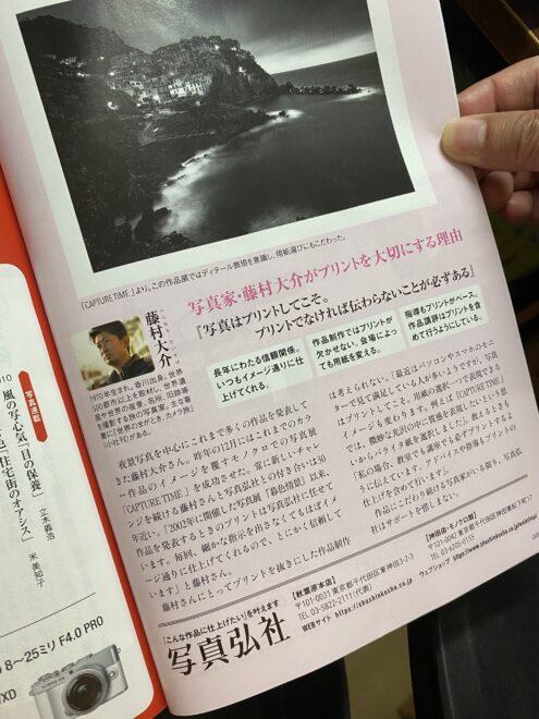 月刊「フォトコン」写真弘社広告ページに、プリントの大切さを掲載