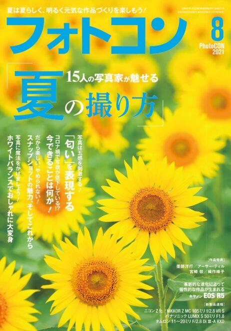 月刊「フォトコン」夏の撮り方特集に掲載