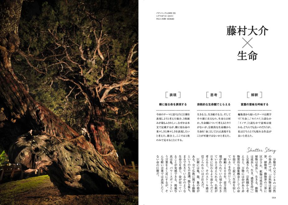 月刊「フォトコン」連載撮り下ろし企画(12月号)