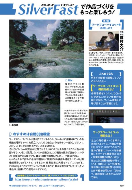 月刊「フォトコン」シルバーファースト製品レビュー Vol.2